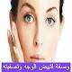 وصفة لتبيض الوجه وتصفيته para PC Windows