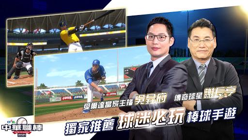 CPBL中華職棒  screenshots 2