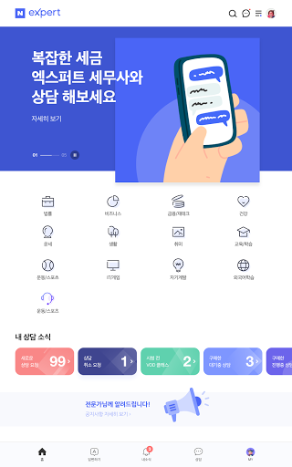 NAVER Knowledge iN, eXpert android2mod screenshots 12