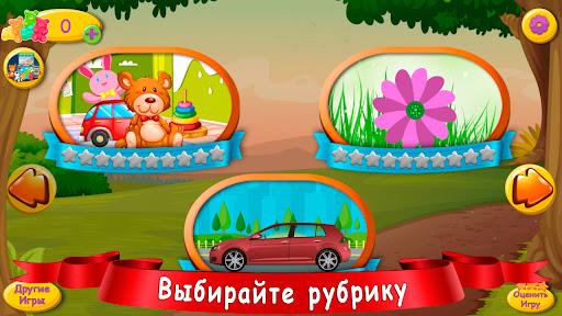 Ребусы для детей 0.2.1 screenshots 2