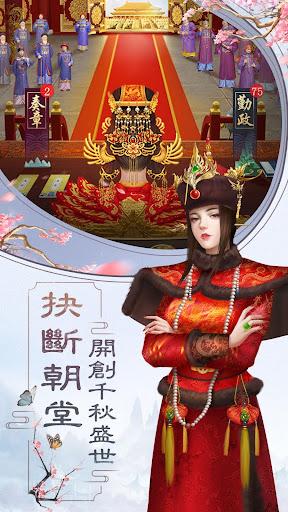 皇上吉祥2 screenshots 1