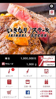 いきなりステーキ公式アプリのおすすめ画像1