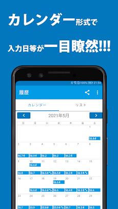 くまモンで体重管理 - 人気のダイエット記録アプリ【無料】のおすすめ画像3