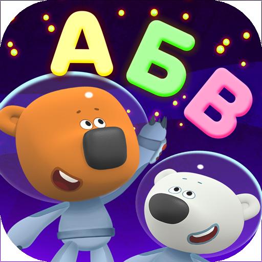 Ми-ми-мишки: Учим буквы! Алфавит для малышей