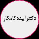 مرکز لاغری آصف