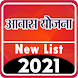 आवास योजना की नई सूची 2021-22