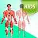 人体キッズ - Androidアプリ