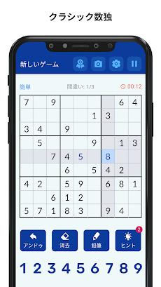 数独 - ナンプレ - Sudokuのおすすめ画像2