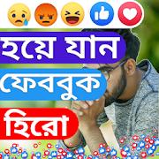 Bangla Status 2020