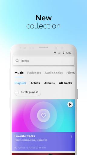SberZvuk: more than just music android2mod screenshots 5