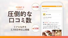 食べログ お店探し・予約アプリ - ランキングとグルメな人の口コミから飲食店検索のおすすめ画像4