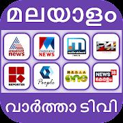 Malayalam News Live TV | Malayalam News Channel
