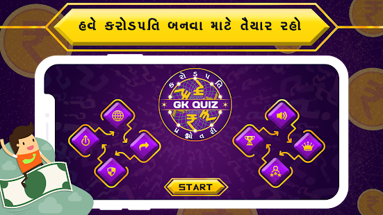 Gujarati Quiz : Gujarat GK & Current Affairs 2021 0.2 screenshots 1