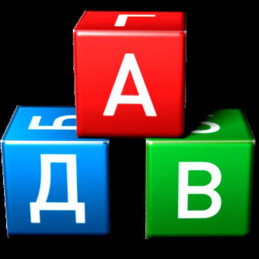 Эрудит: Игра в слова FULL For PC Windows (7, 8, 10 and 10x) & Mac Computer