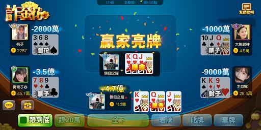 u8a50u91d1u82b1 2.2.5 screenshots 2