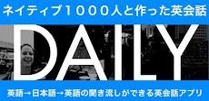 英会話アプリ「ネイティブ1000人と作った英会話〜日常英会話編〜」のおすすめ画像1