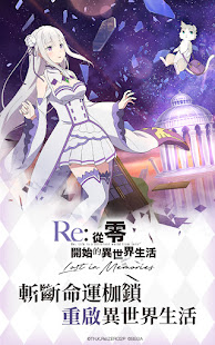 Re:Zero-Starting Life in Another World Lost in Memories