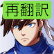 再翻訳クエスト - Androidアプリ