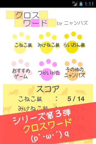 u30afu30edu30b9u30efu30fcu30c9u3000u6687u3064u3076u3057u306bu6700u9069u306au304bu308fu3044u3044u732bu306eu7121u6599u30d1u30bau30ebu30b2u30fcu30e0 filehippodl screenshot 3