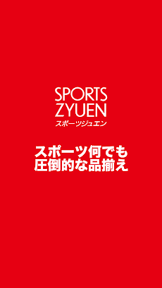 上野アメ横スポーツジュエンのおすすめ画像1