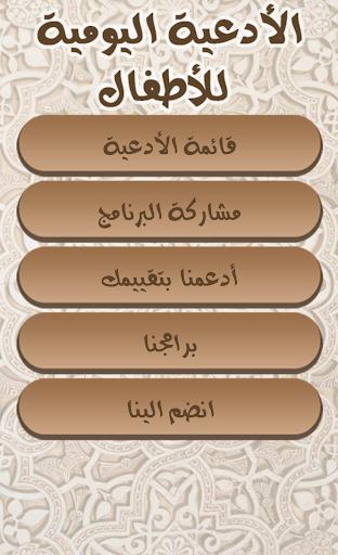 الأدعية اليومية للأطفال 1.0.9 screenshots 2
