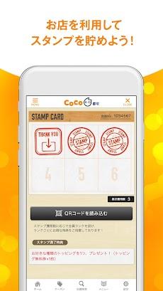 CoCo都可公式アプリのおすすめ画像3