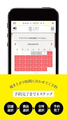 高級食パン専門店 嵜本のおすすめ画像3