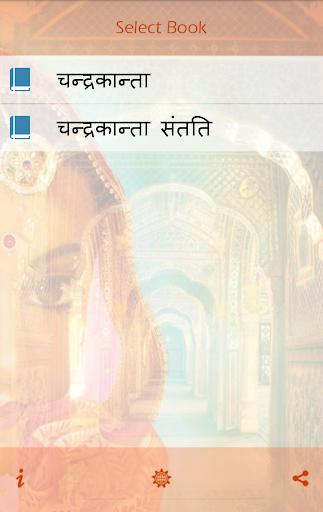 chandrakanta santati screenshot 2