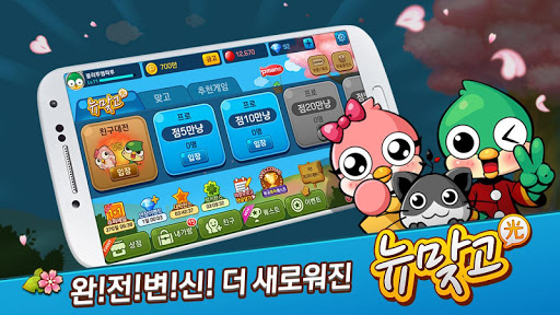 Pmang Gostop with BAND screenshots 9