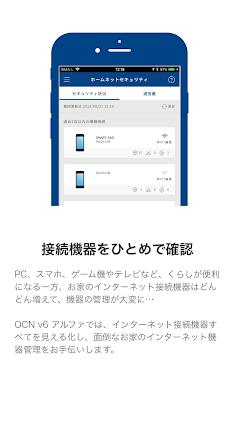 OCN v6アルファ アプリのおすすめ画像1
