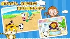 お出かけ安全ーBabyBus 幼児・子どもの安全教育アプリのおすすめ画像4