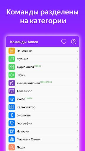 Commands for Alisa 1.76 Screenshots 1