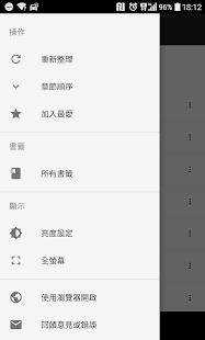 u8f15u9b06u8b80u5c0fu8aaa (Google Drive u540cu6b65u63d2u4ef6) screenshots 1