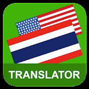 English Thai Translator