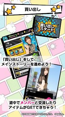 【NMB48公式】君と私の恋のたこパ~KOITAKO~のおすすめ画像2