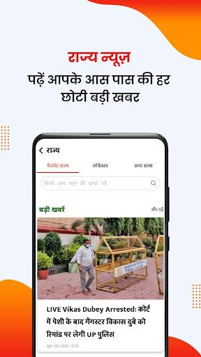 Hindi News app Dainik Jagran, Latest news Hindi 3.9.3 Screenshots 4