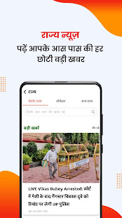 Hindi News app Dainik Jagran, Latest news Hindi 3.9.5 screenshots 4