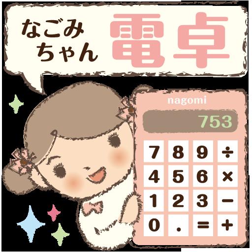 ★なごみちゃん電卓★ For PC Windows (7, 8, 10 and 10x) & Mac Computer