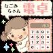 ★なごみちゃん電卓★ - Androidアプリ