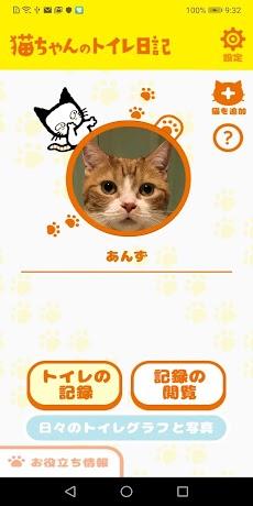 猫ちゃんのトイレ日記のおすすめ画像2