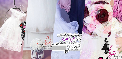 صور رمزيات عروس Apps On Google Play