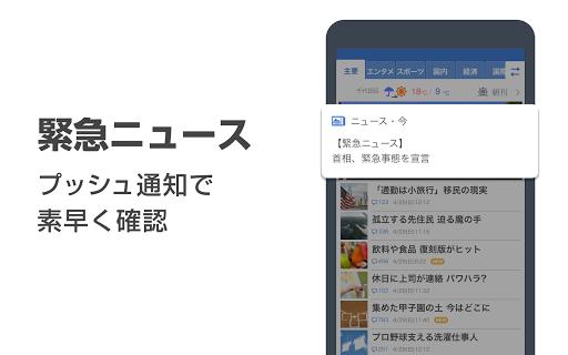 Yahoo!ニュース 無料で防災速報・コメント機能・最新ニュースをライブ配信  screenshots 4