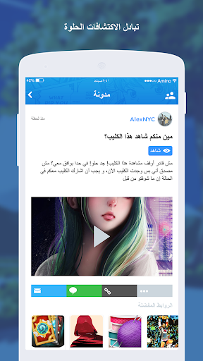 Anime and Manga Amino in Arabic 3.4.33458 Screenshots 5