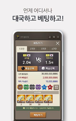 ub137ub9c8ube14ubc14ub451 31.2 screenshots 5