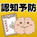 認知症予防~高齢者向けアプリ 無料×脳トレ×日経×語彙力~