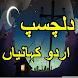 Urdu Kahaniyan, Urdu Stories, Best Urdu Stories - Androidアプリ