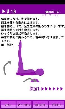 ヨガトレーニングのおすすめ画像4