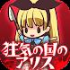 狂気の国のアリス -放置育成ゲーム- - Androidアプリ