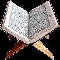تطبيق ختم القرآن الكريم