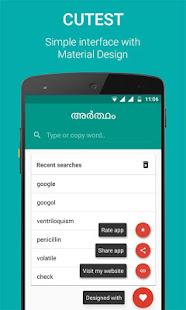 Artham Malayalam Dictionary
